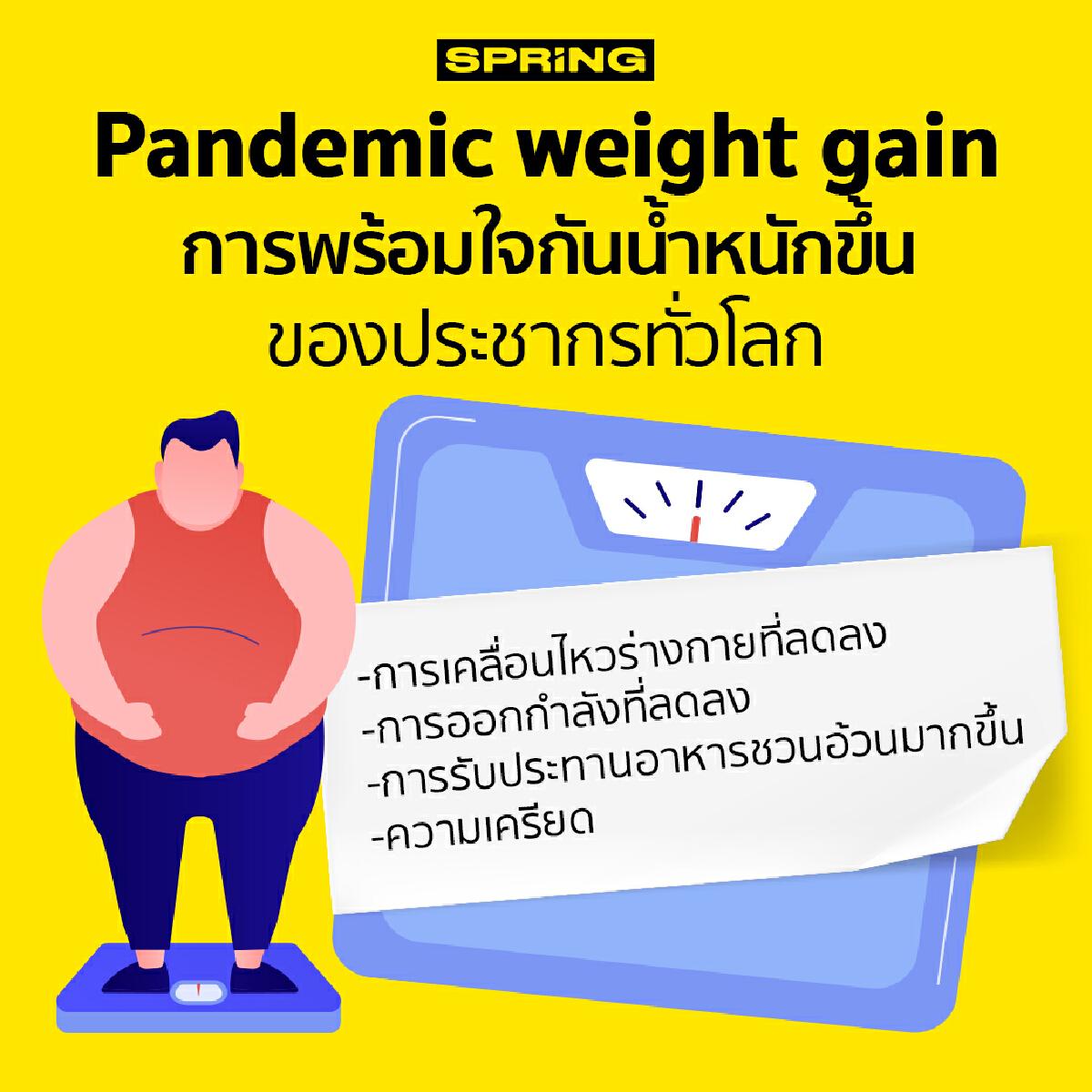 Pandemic weight gain ผลกระทบจากโควิด-19