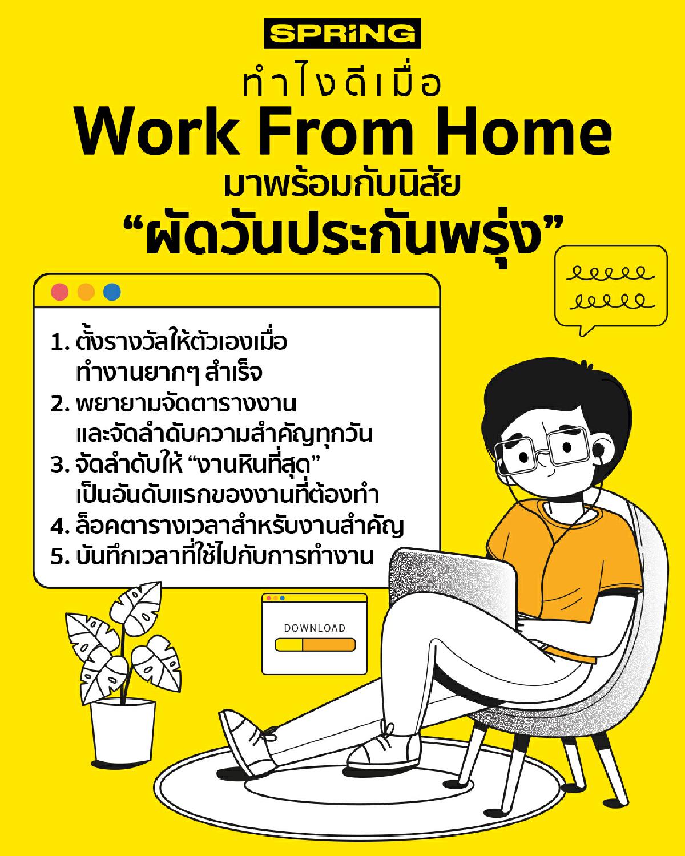 """ทำไงดี เมื่อ Work From Home มาพร้อมกับนิสัย """"ผัดวันประกันพรุ่ง"""""""