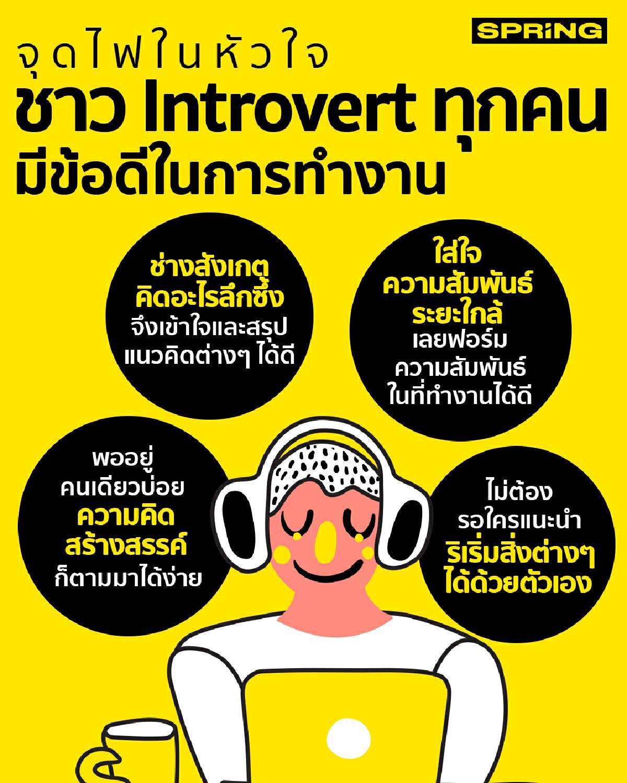 ข้อดีในที่ทำงานของชาว introvert ที่เราอยากให้คุณเชื่อมั่นในตัวเอง