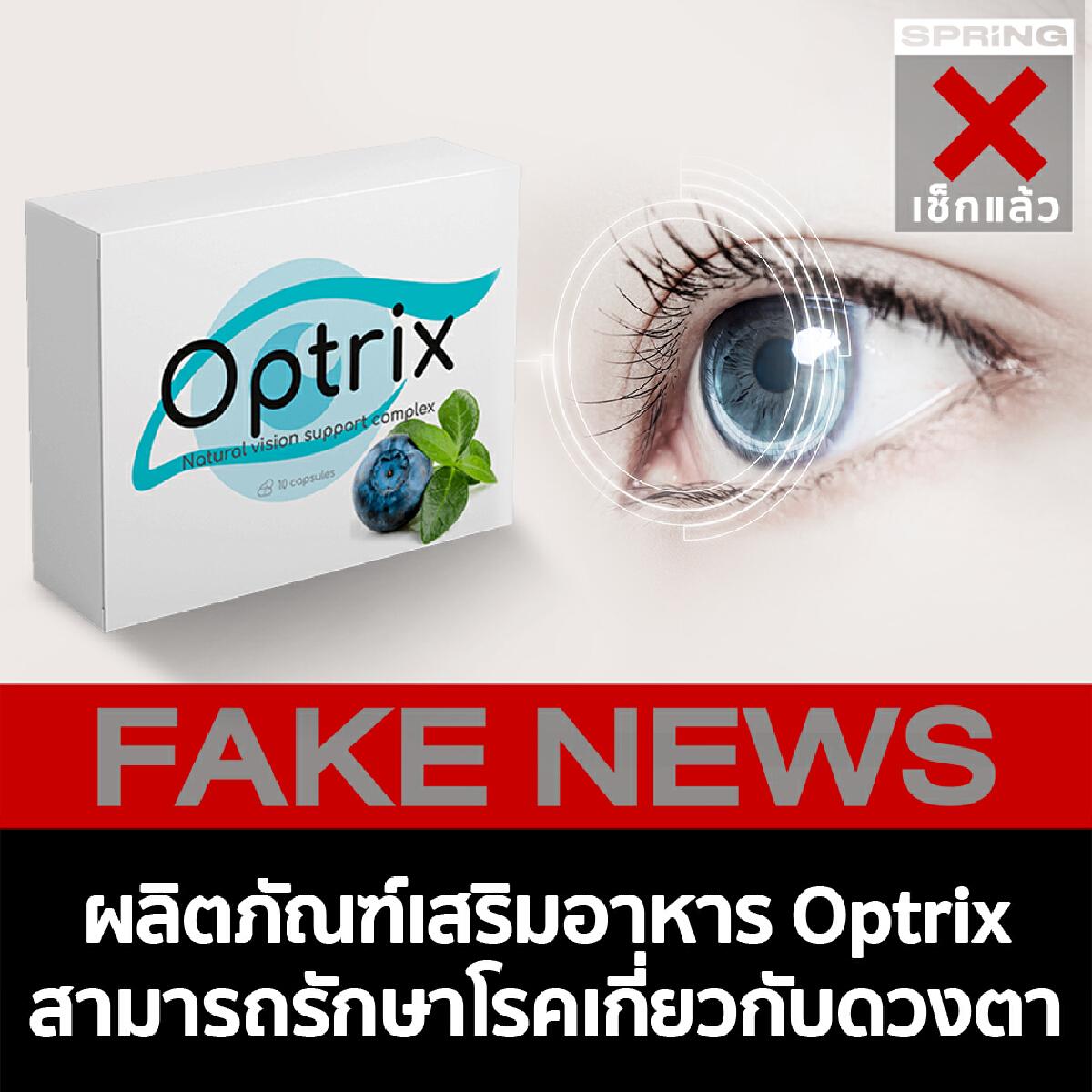 """""""ข่าวปลอม"""" อาหารเสริม Optrix สามารถรักษาโรคเกี่ยวกับดวงตา"""