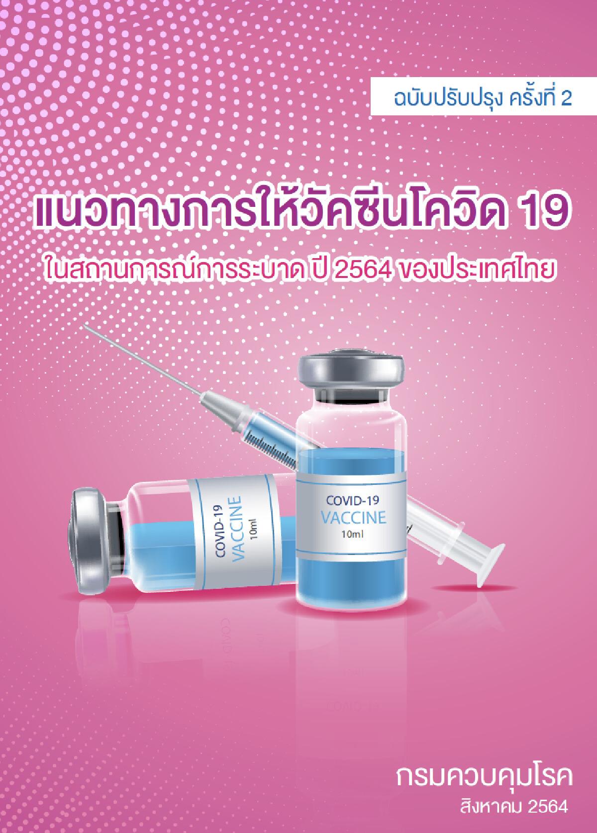แนวทางการให้วัคซีน