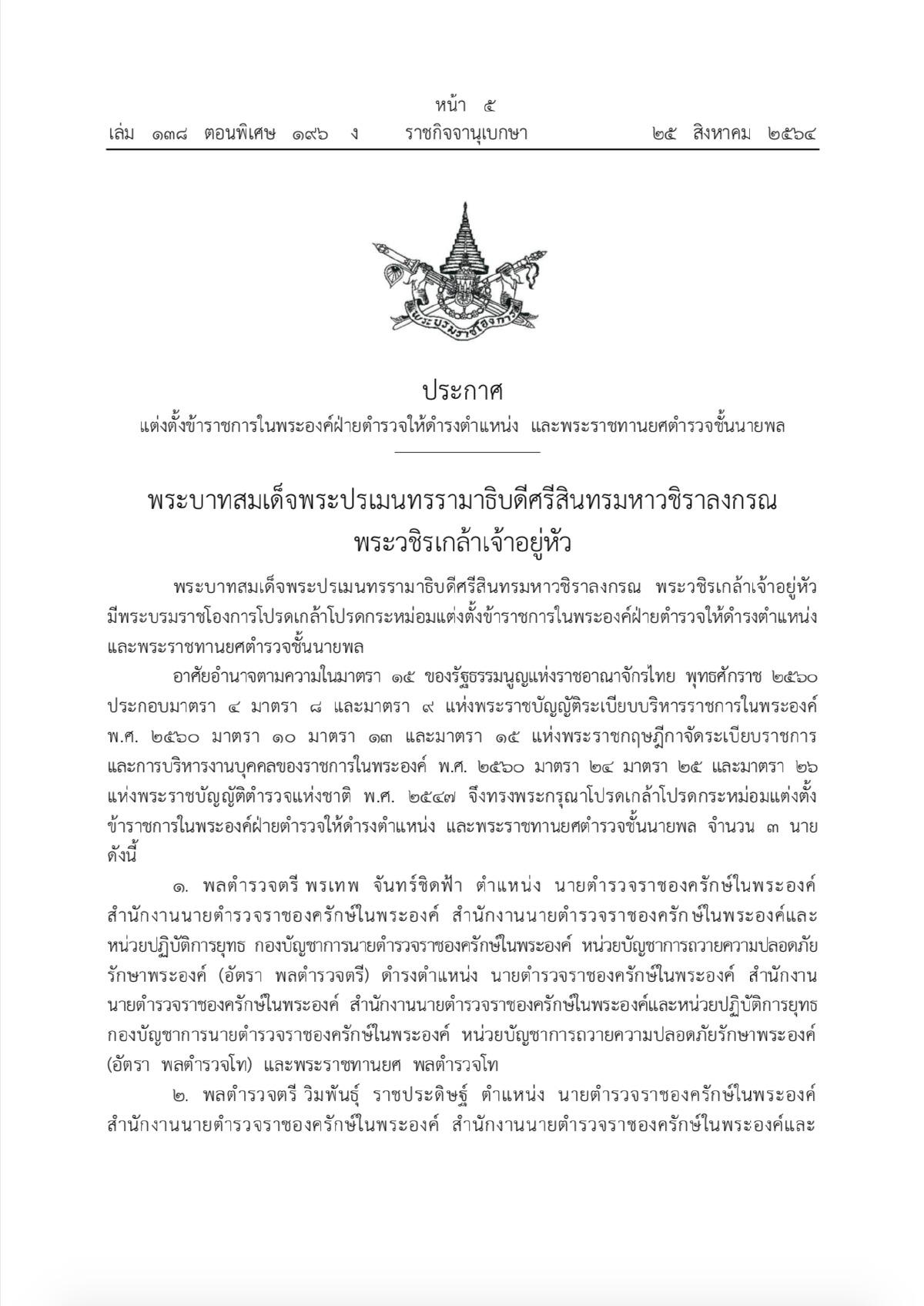ราชกิจจาฯ แต่งตั้งข้าราชการในพระองค์ฝ่ายตำรวจ-พระราชทานยศตำรวจชั้นนายพล