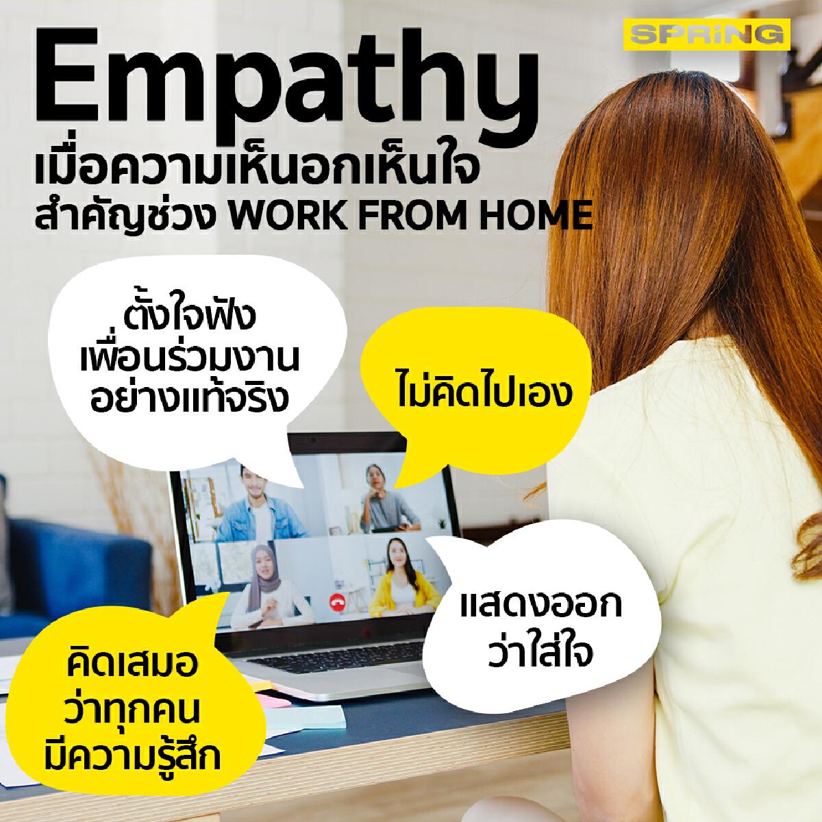 """Empathy"" เมื่อความเห็นอกเห็นใจ มีความสำคัญช่วง WORK FROM HOME"