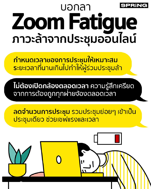 บอกลา Zoom Fatigue ภาวะความเหนื่อยล้า จากการประชุมออนไลน์