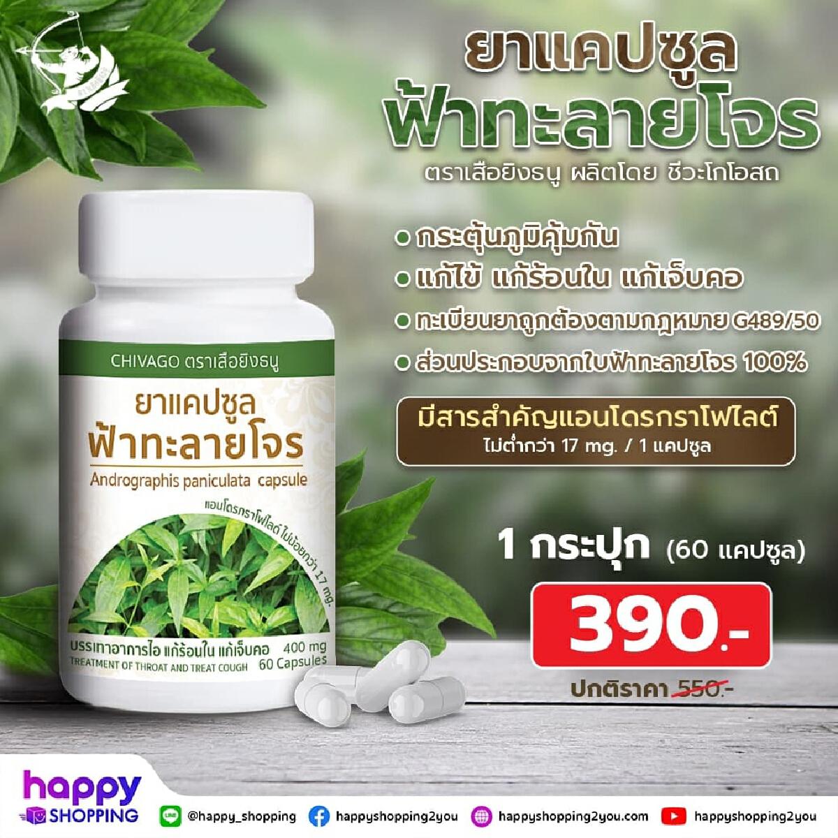 สมุนไพรไทย ช่วยเสริมภูมิคุ้มกัน ติดบ้านไว้ปลอดภัยจากเชื้อไวรัส