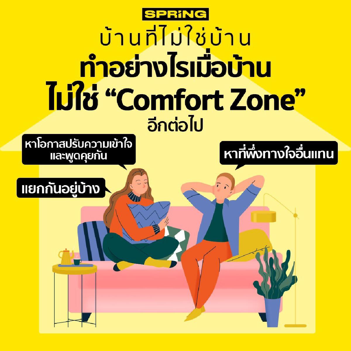 """บ้านที่ไม่ใช่บ้าน ทำอย่างไรเมื่อบ้าน ไม่ใช่ """"Comfort Zone"""" อีกต่อไป"""