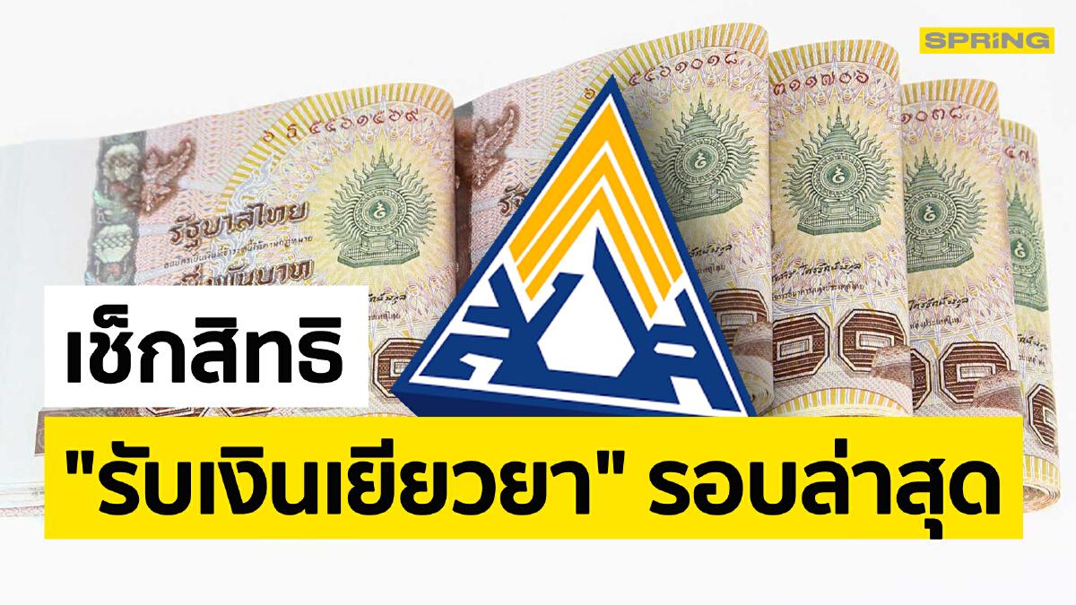 เช็กสิทธิประกันสังคมมาตรา 33 รับเงินเยียวยา โอนผ่านพร้อมเพย์ 2,500 บาท
