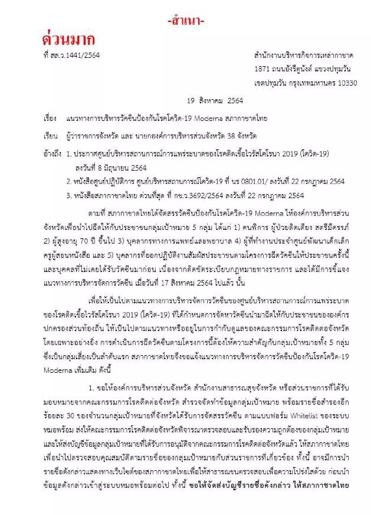 ด่วน! สภากาชาดไทย ประกาศแผนกระจายวัคซีนโมเดอร์นาไปยังท้องถิ่น