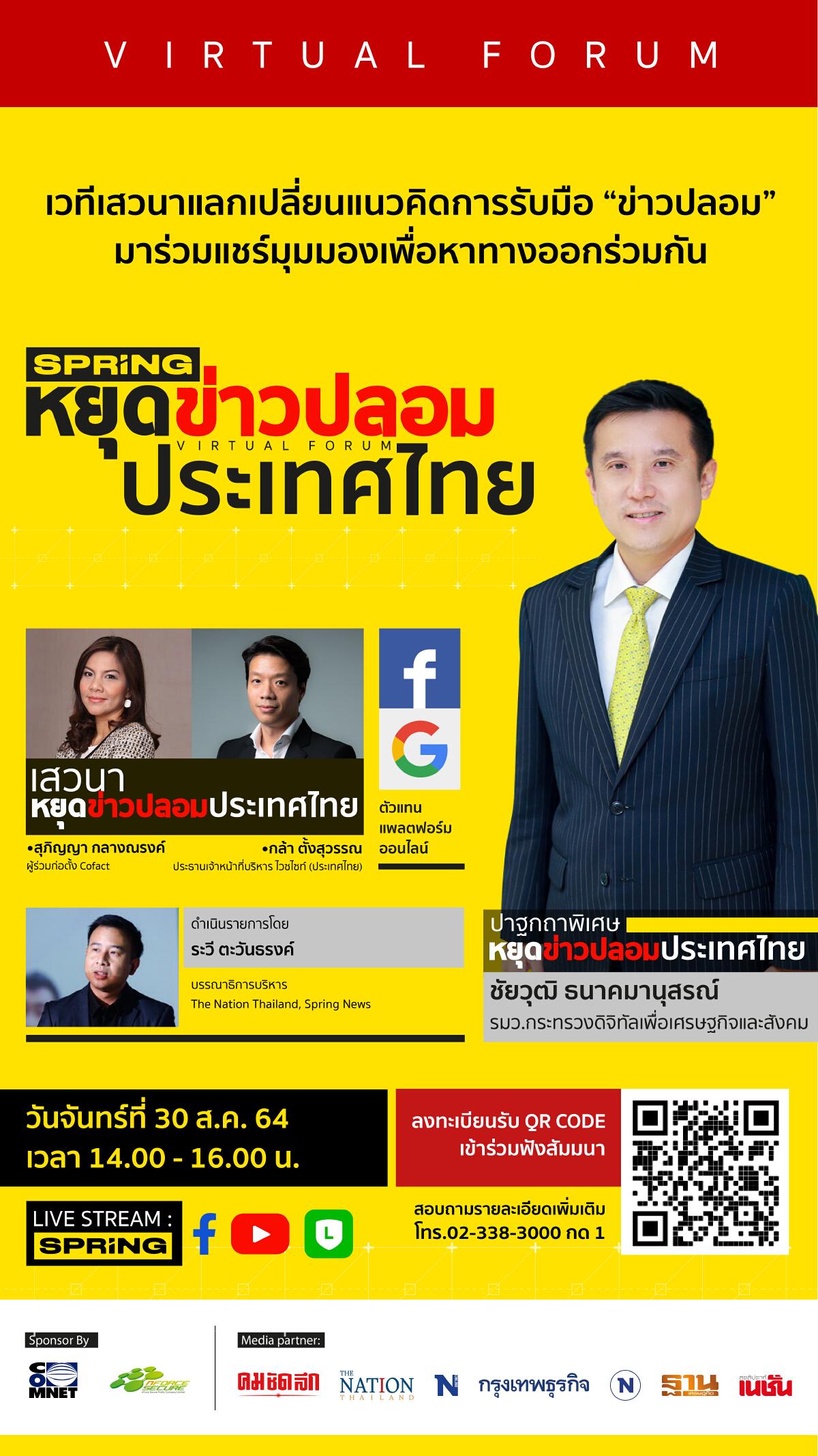 virtual หยุดข่าวปลอม ประเทศไทย