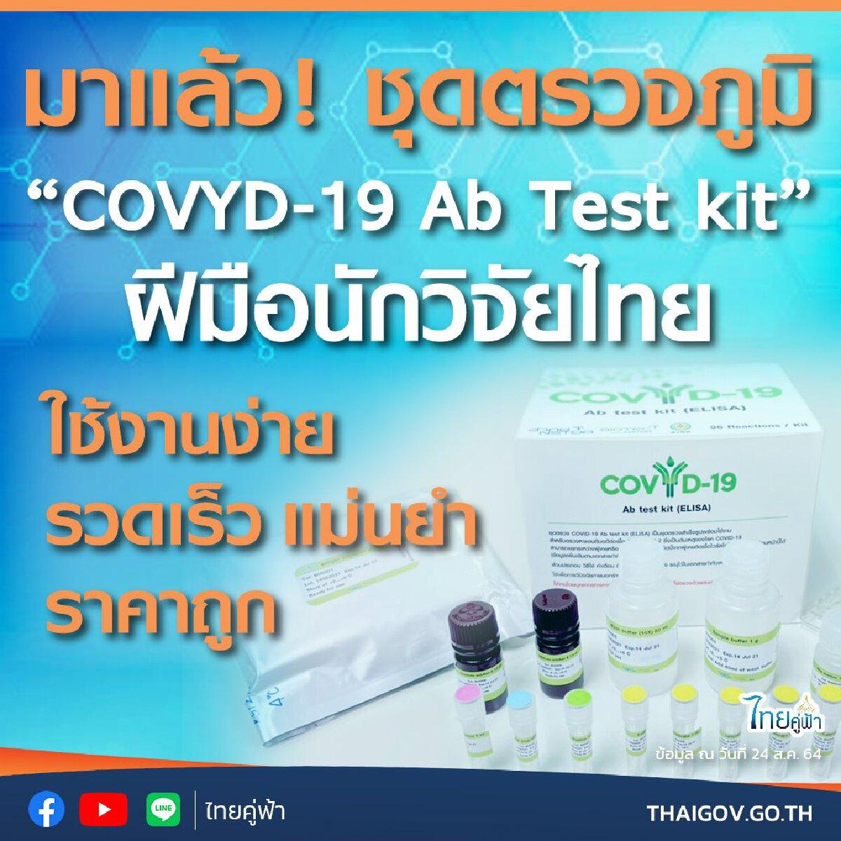 ชุดตรวจภูมิ COVYD-19 Ab Test kit