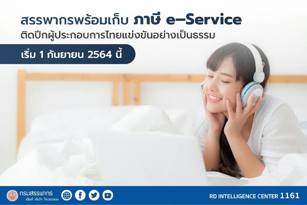 สรรพากร พร้อมเรียกเก็บภาษี e-Service ดีเดย์ 1 ก.ย. 64 นี้