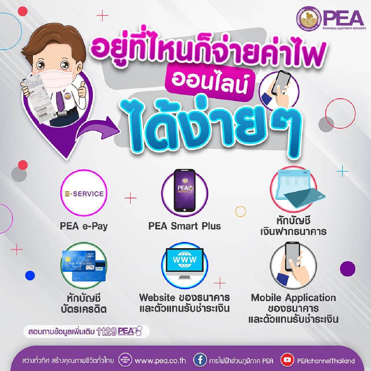 PEA อำนวยความสะดวกผู้ใช้ไฟฟ้าชำระค่าไฟฟ้าทางออนไลน์