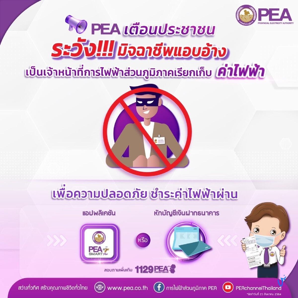 PEA เตือนระวังกลุ่มมิจฉาชีพ แอบอ้างเป็นเจ้าหน้าที่การไฟฟ้าส่วนภูมิภาค