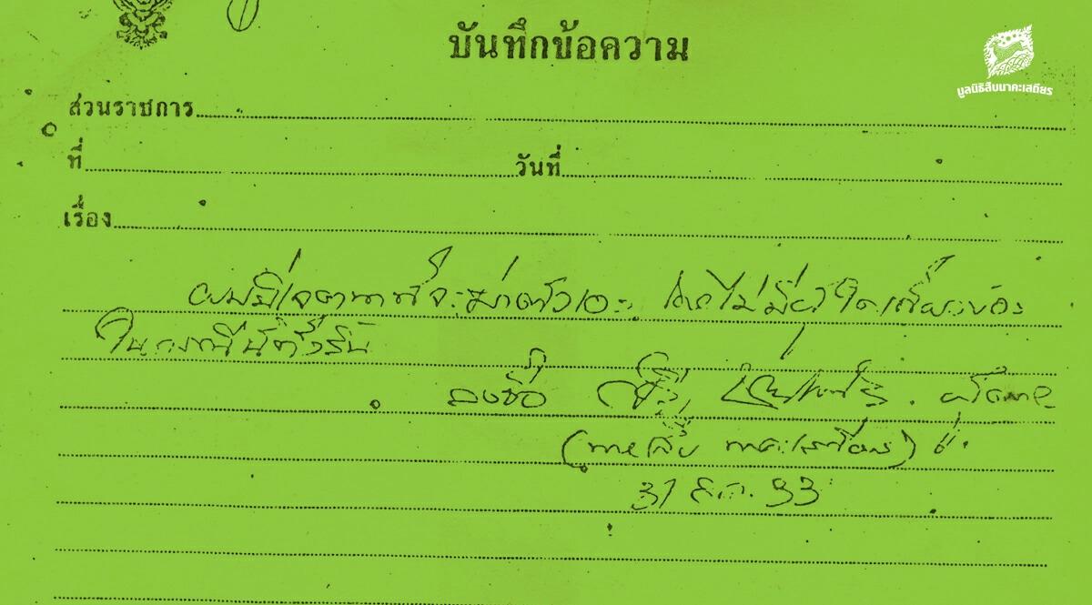 letter of sueb