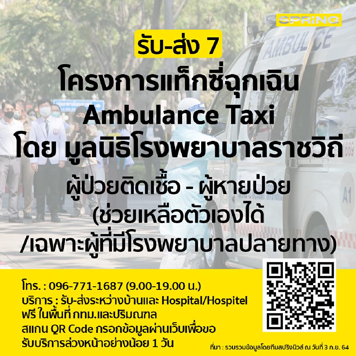 โครงการแท็กซี่ฉุกเฉิน