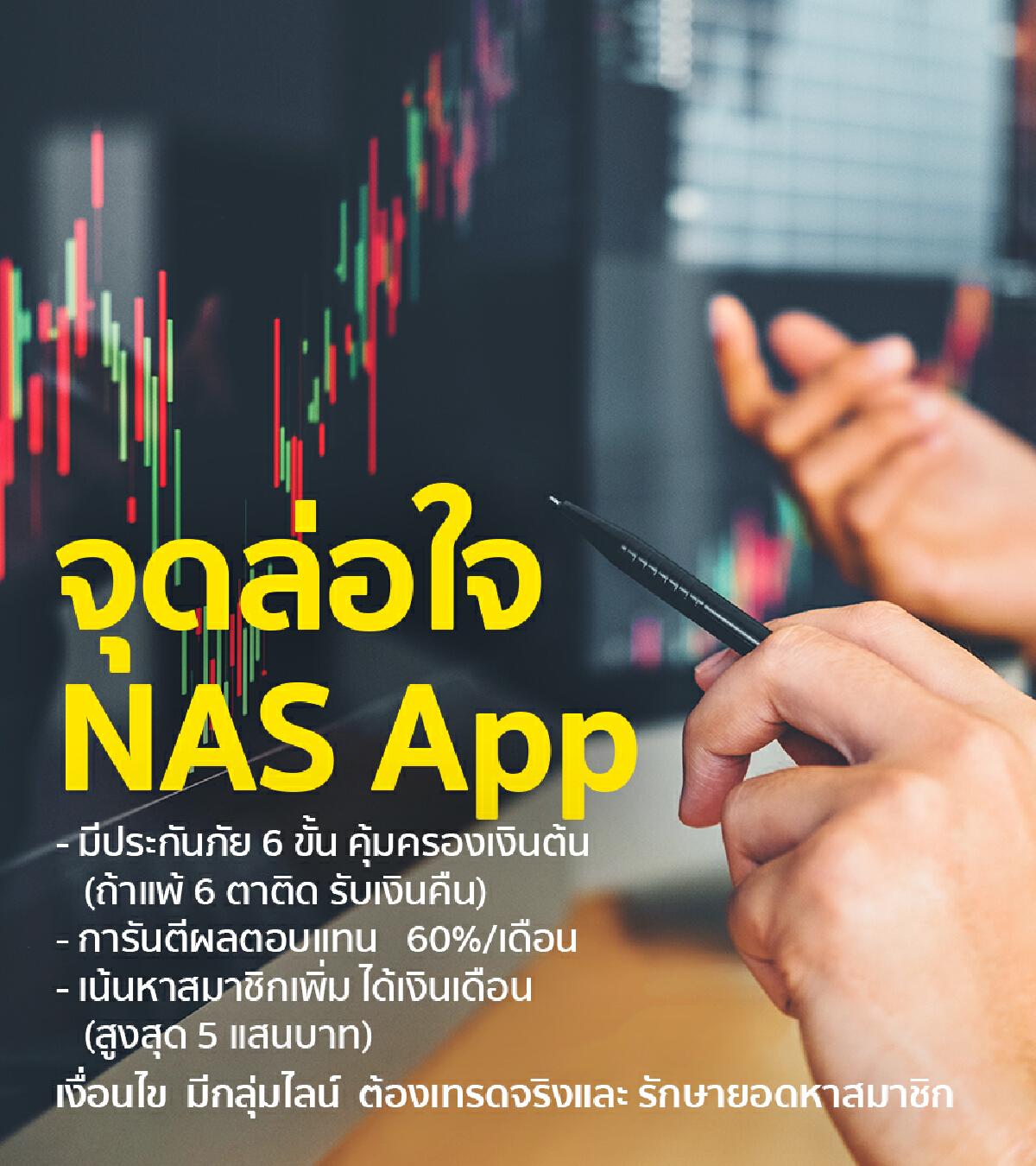 Nas app2