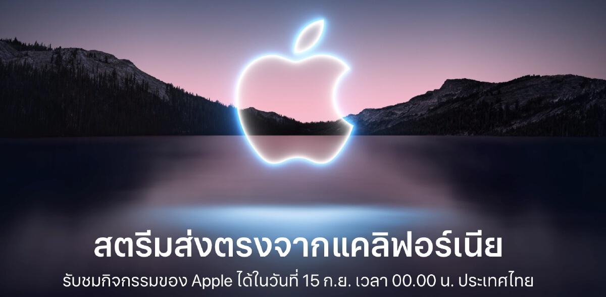 iPhone 13 เปิดตัว