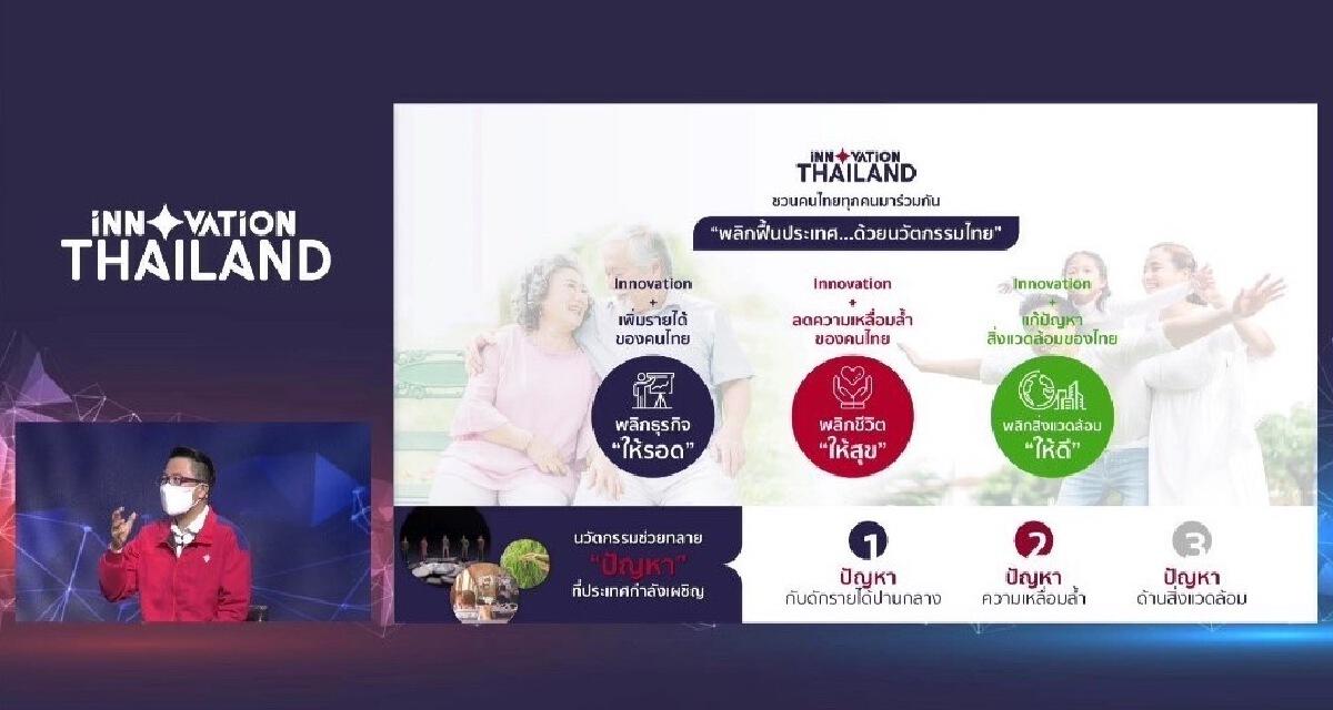 Innovation Thailand Alliance ดร.พันธุ์อาจ Virtual