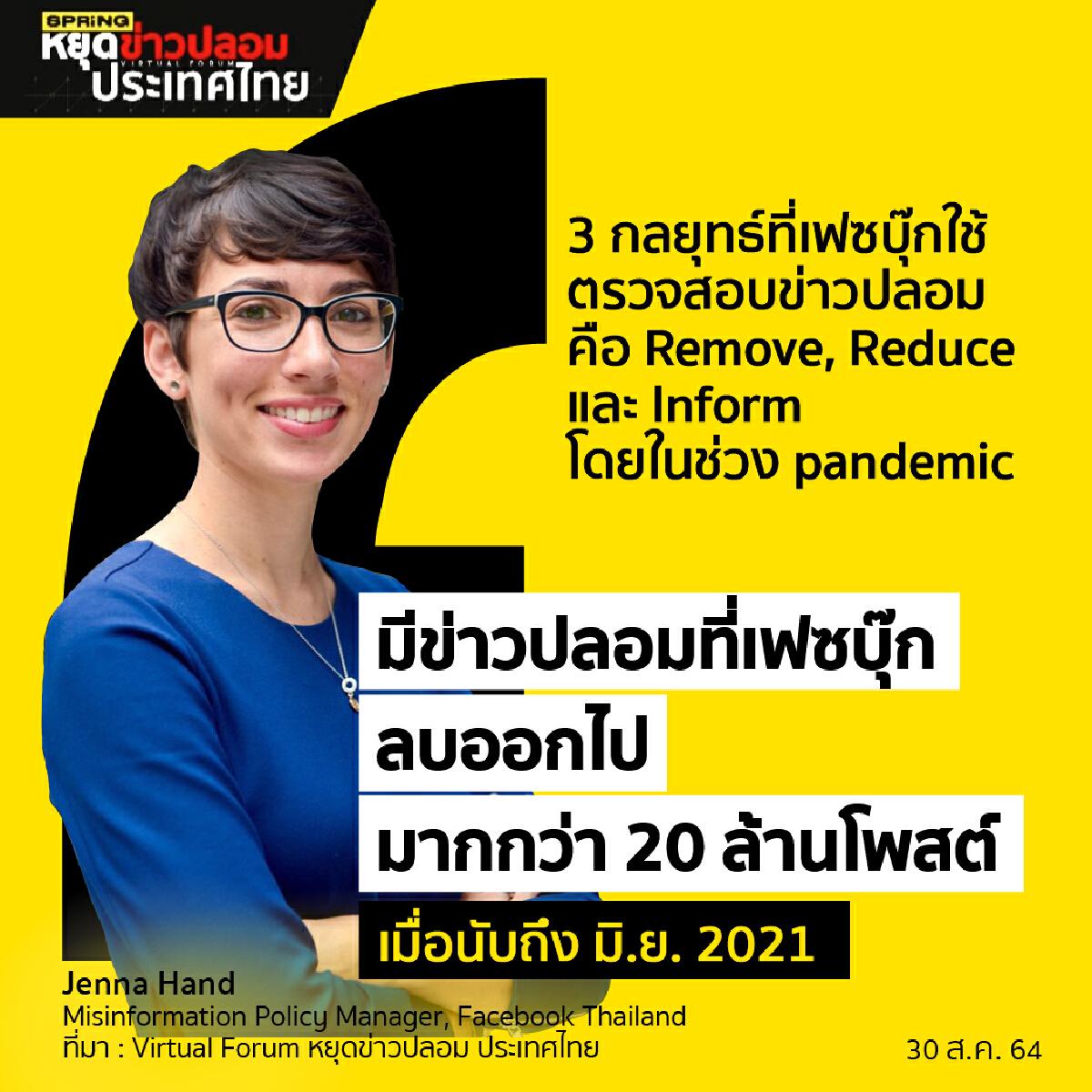 หยุดข่าวปลอม ประเทศไทย Facebook Thailand
