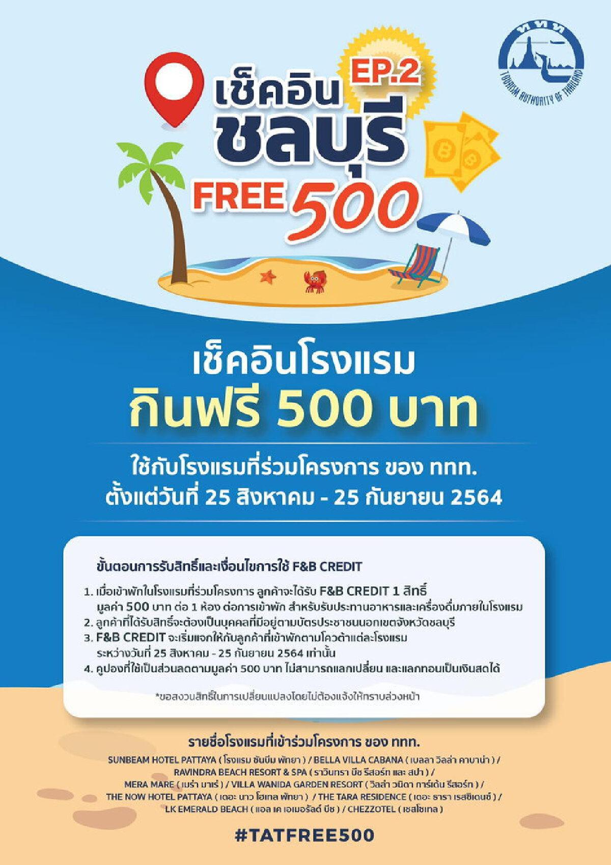 """""""เช็กอิน ชลบุรี FREE 500"""" เช็กอินโรงแรม กินฟรี 500 ตั้งแต่ 25 ส.ค.-25 ก.ย.64"""