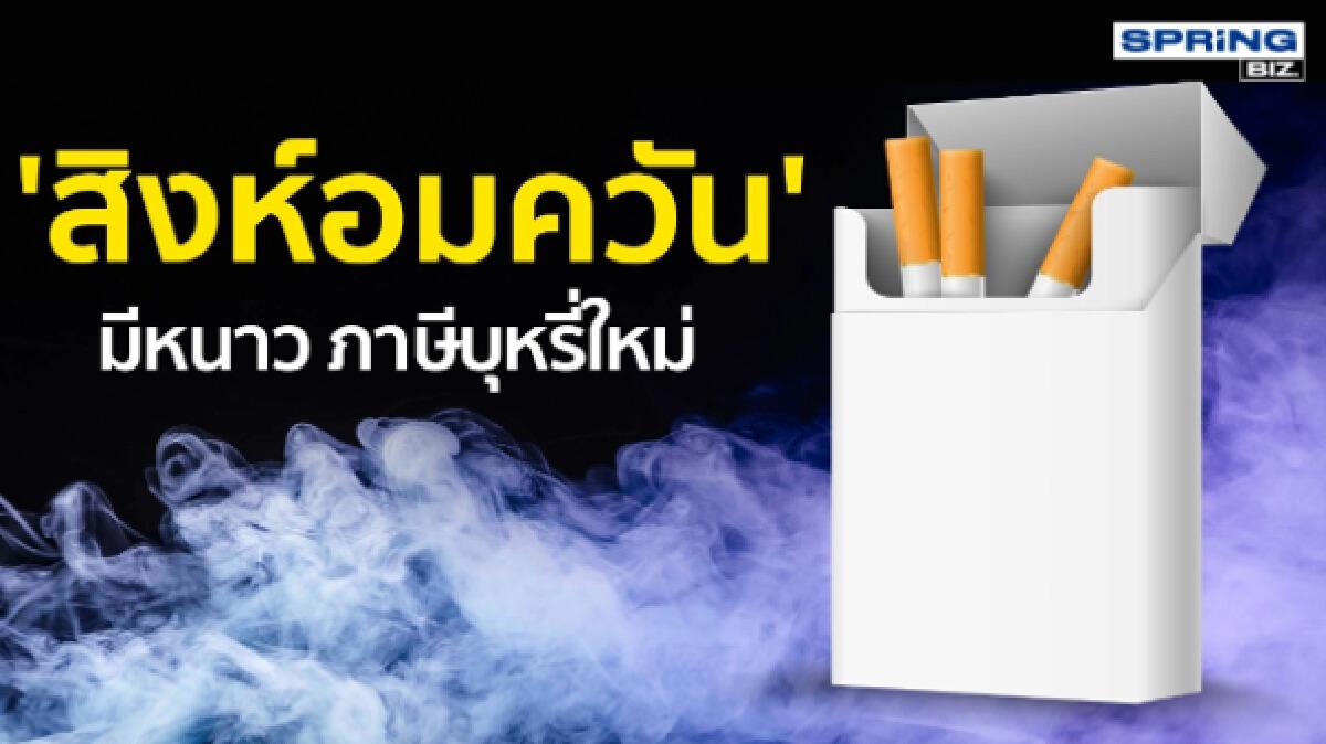 เคาะปรับขึ้นภาษีบุหรี่ใหม่แล้ว