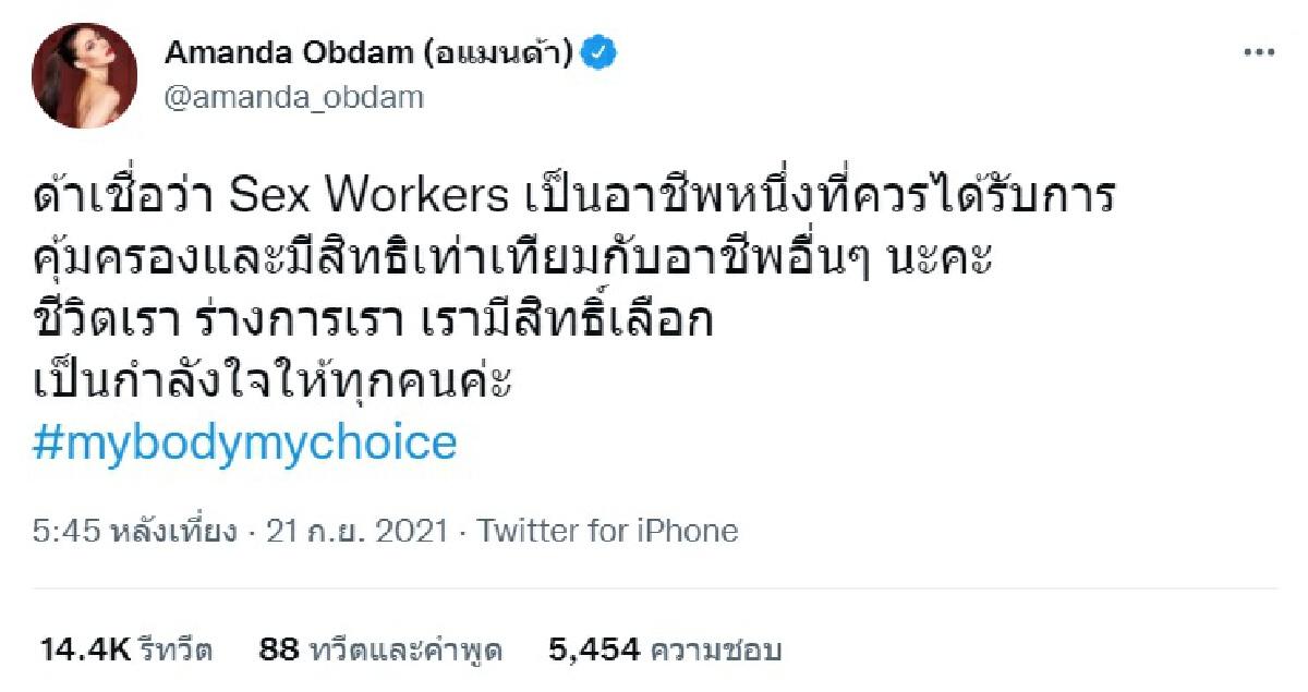 อแมนด้า ออบดัม แนะอาชีพ Sex Workers ควรได้รับการคุ้มครอง-มีสิทธิเท่าเทียม
