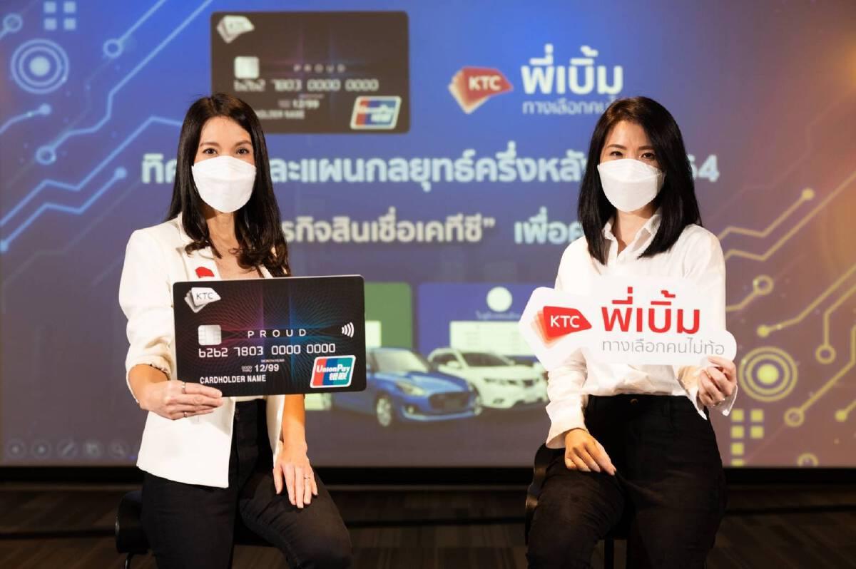 เคทีซี ชูสินเชื่อทะเบียนมอเตอร์ไซค์-บัตรกดเงินพี่เบิ้ม ช่วยคนไทยฝ่าวิกฤต