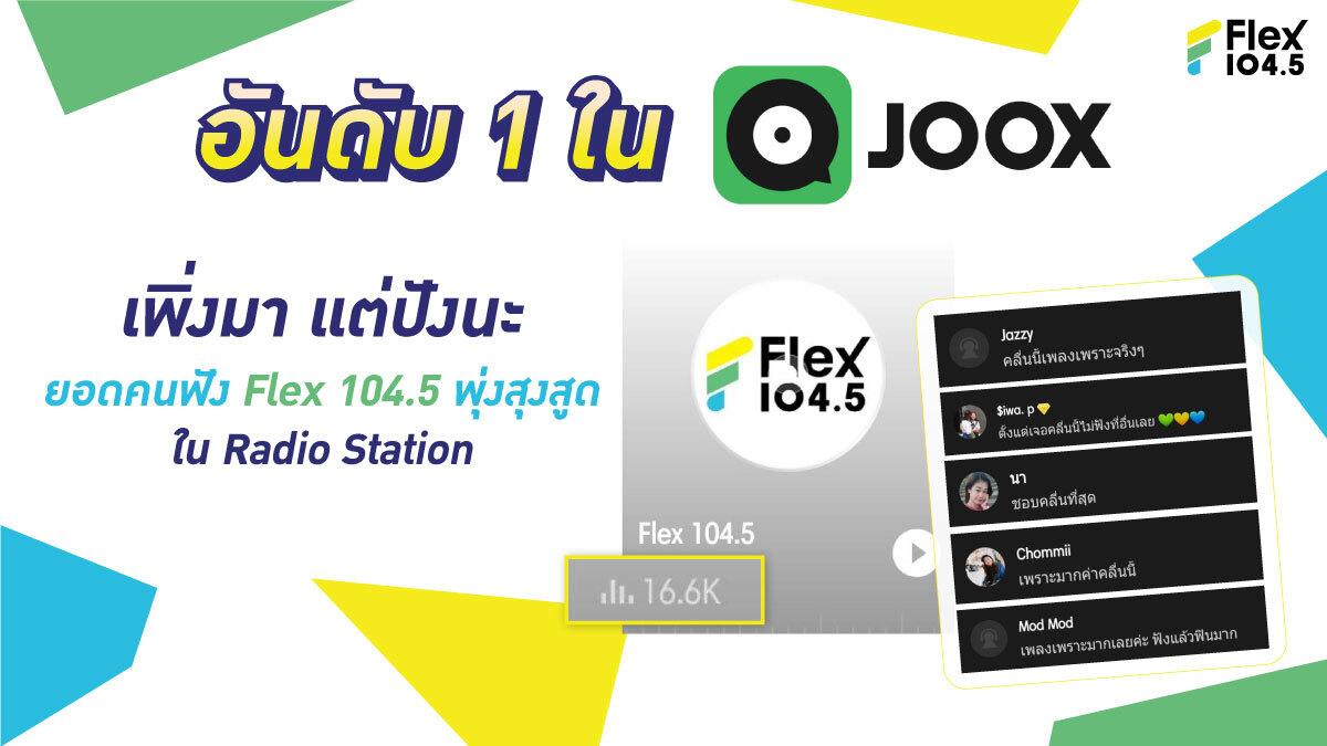 อ้อม พิยดา สุดพีคพา Flex 104.5 สร้างยอด Streaming ทะลุ 3 ล้านคนใน 1 เดือน