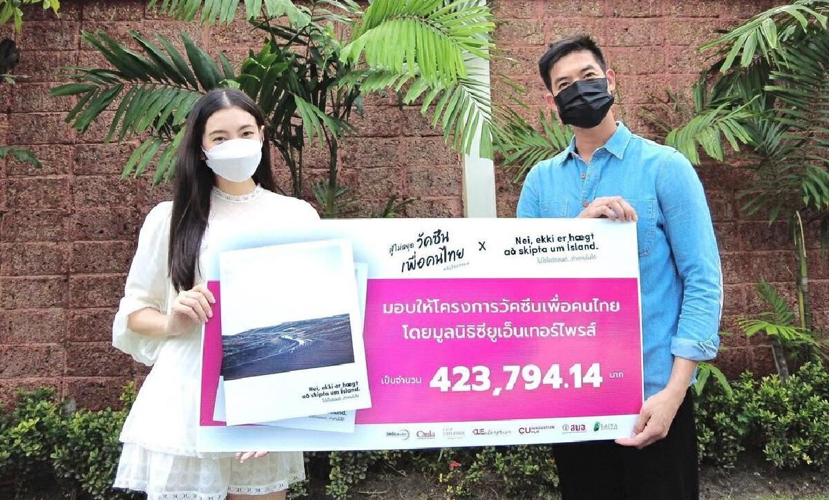 เวียร์ ศุกลวัฒน์-เบลล่า ราณี มอบรายได้จากโฟโต้บุ๊ค สมทบทุนพัฒนาวัคซีนไทย