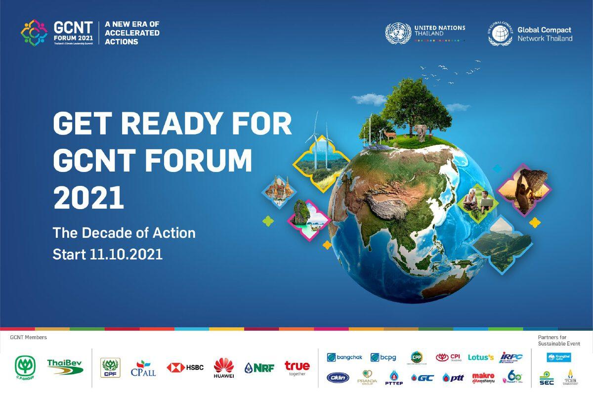 GCNT Forum 2021 ประชุมออนไลน์เมื่อวันที่ 11 ต.ค. 2564