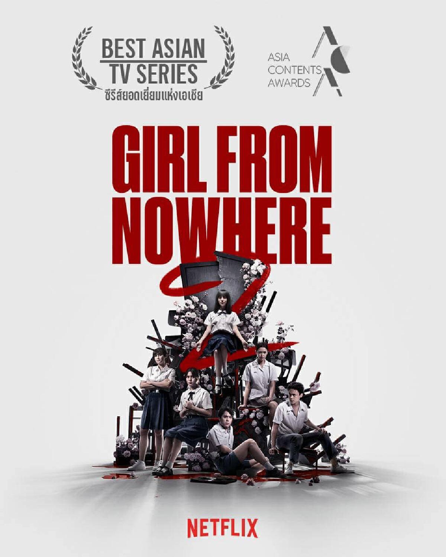 ซีรีส์ เด็กใหม่ 2 The Series (Girl from Nowhere)