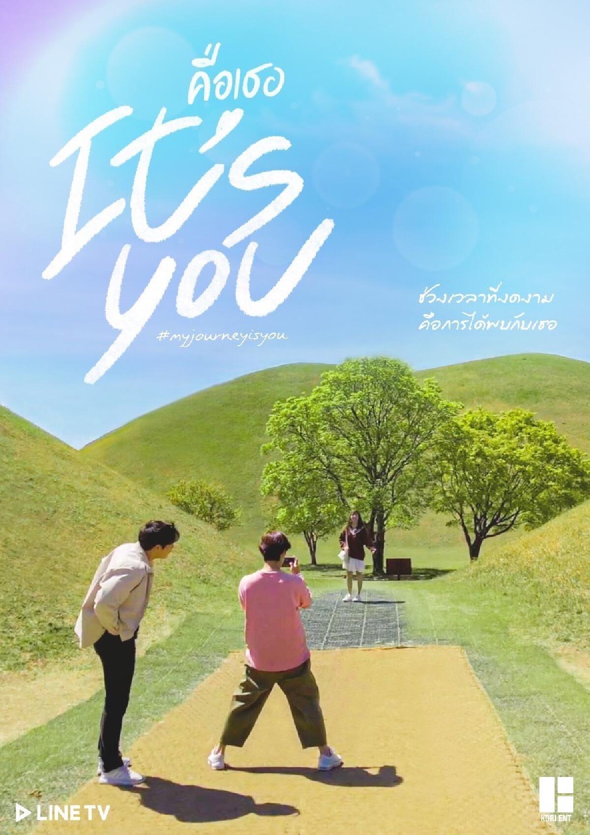 #เที่ยวทิพย์ จังหวัดคยองซังเหนือ เกาหลีใต้ ไปกับหนังสั้นฟีลกู๊ด Its you
