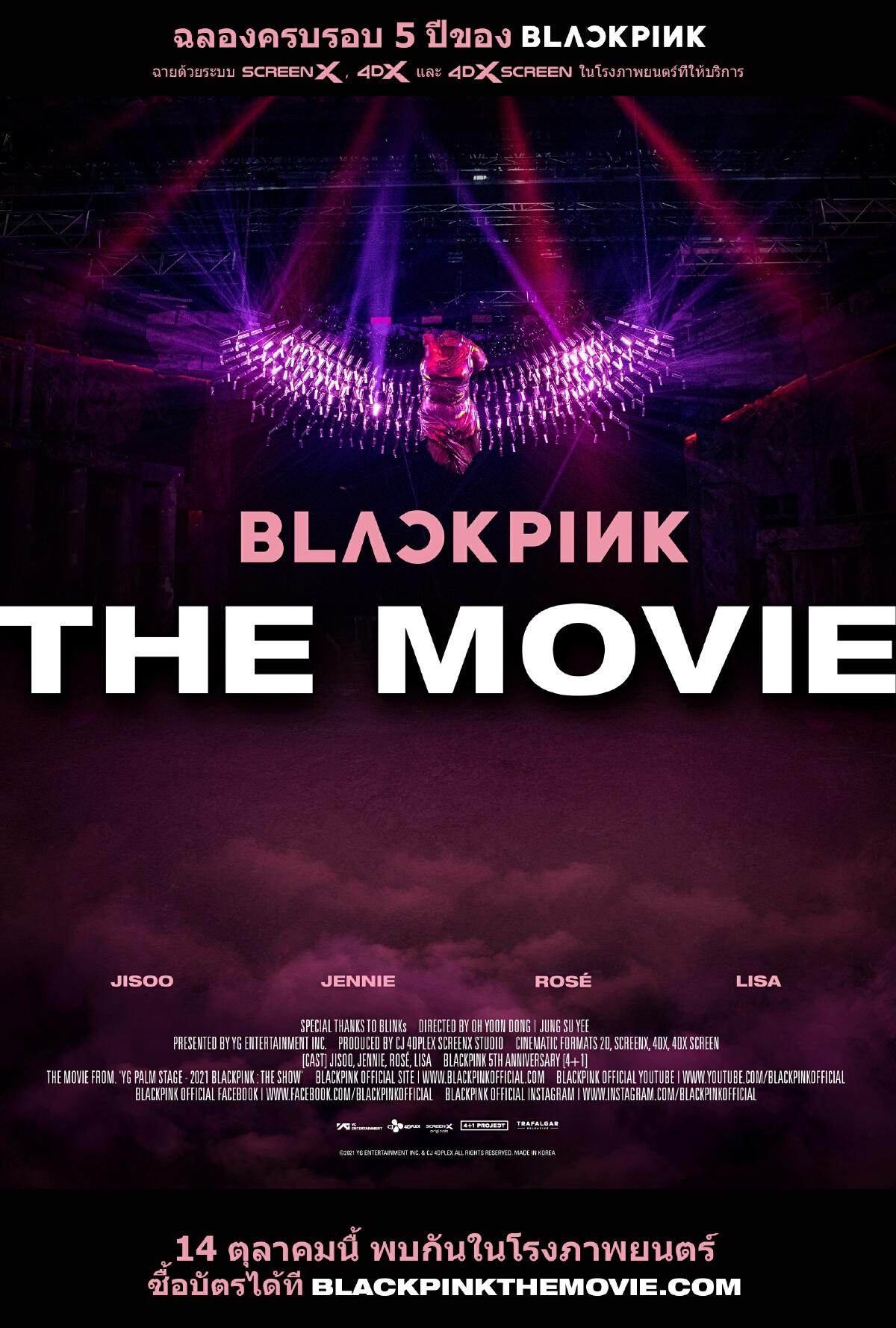 BLACKPINK : The Movie ภาพยนตร์แห่งความยิ่งใหญ่ พร้อมฉาย 14 ตุลาคมนี้
