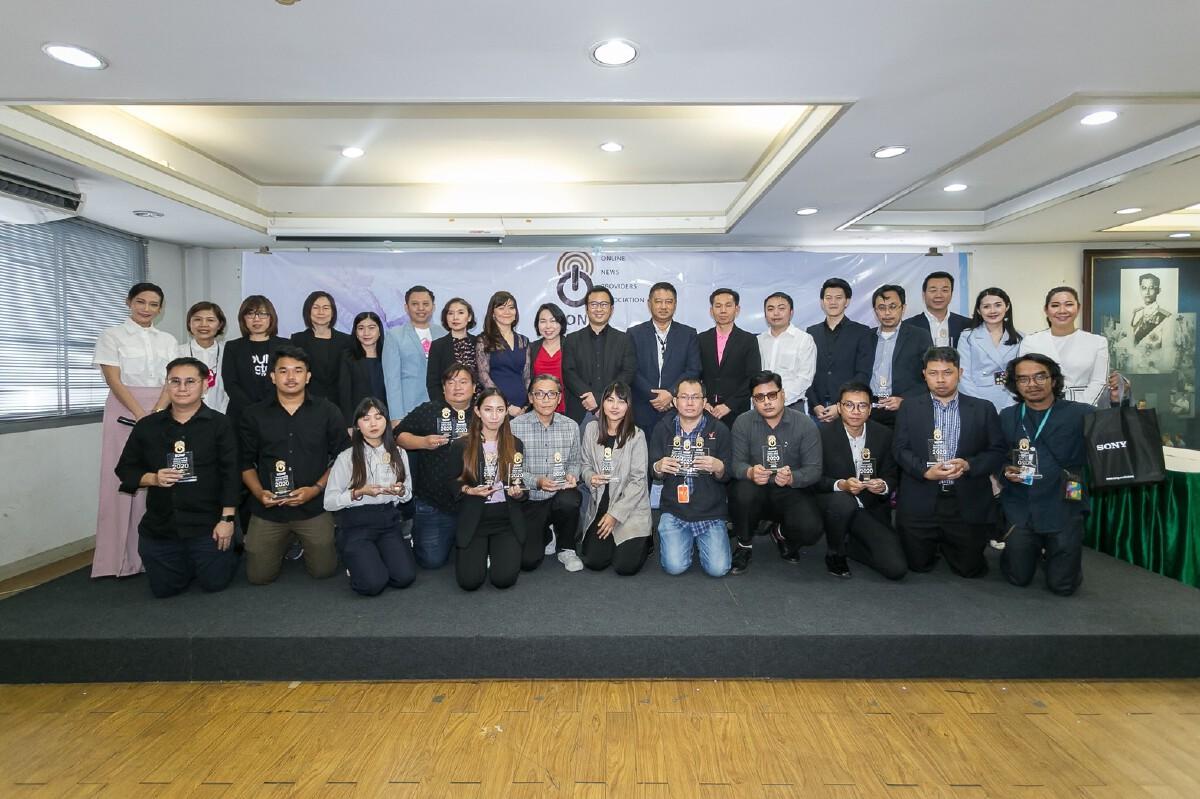 """พิธีมอบรางวัลข่าวดิจิทัลยอดเยี่ยมแห่งปี 2563"""" (Digital News Excellence Awards 2020) ครั้งที่ 6"""