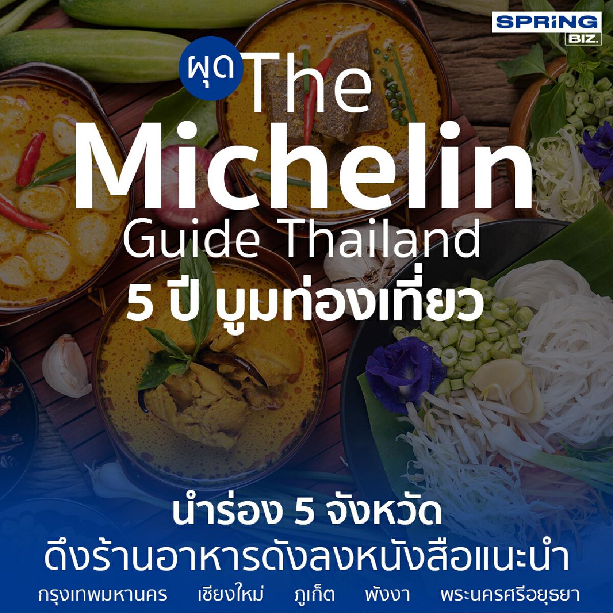 5 จังหวัดนำร่องโครง The Michelin Guide Thailand