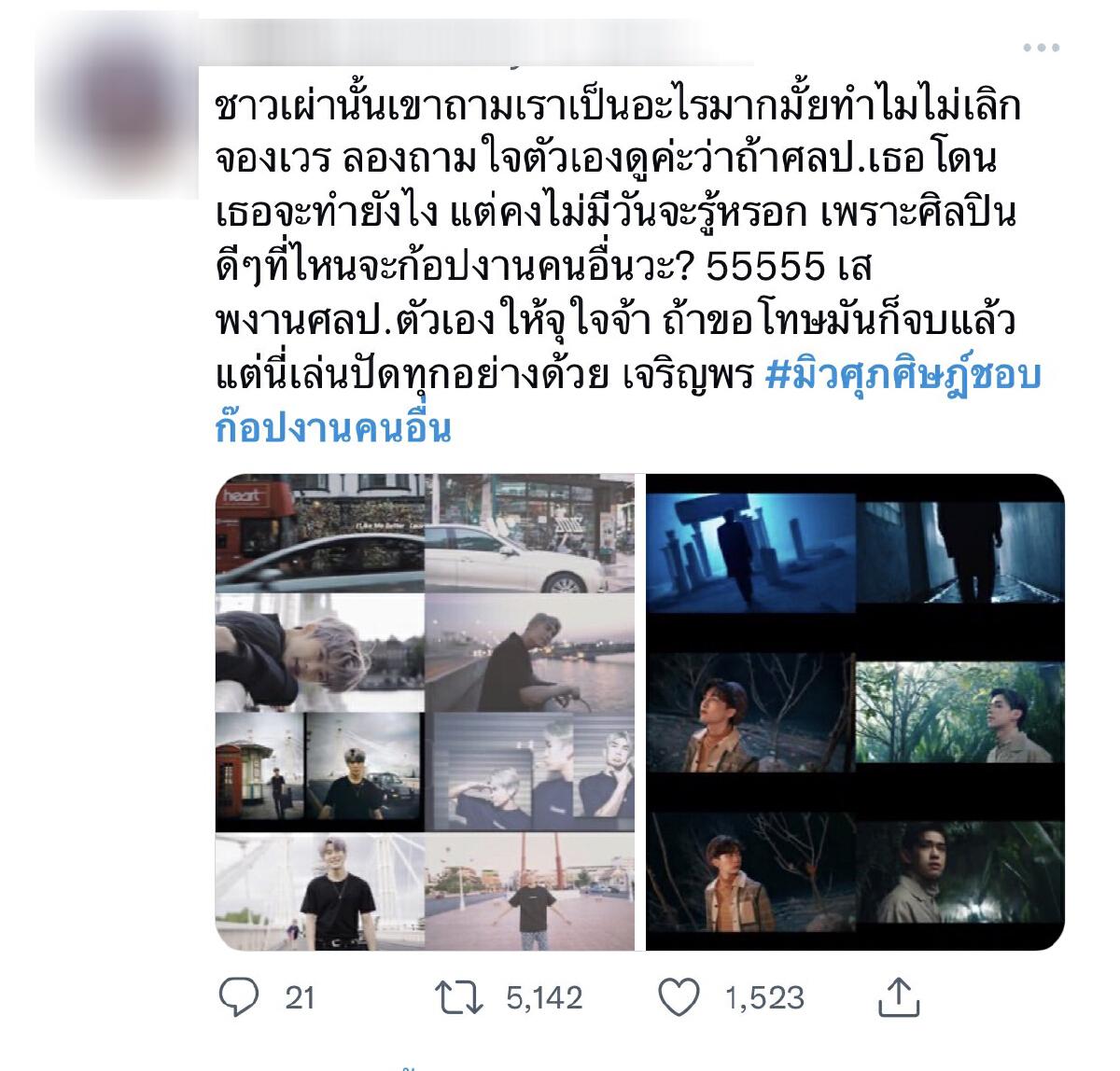 มิว ศุภศิษฏ์ ตัวแทนศิลปินไทยร่วมงานระดับอินเตอร์ แต่ดันเจอดราม่า ขุดปมเก่า