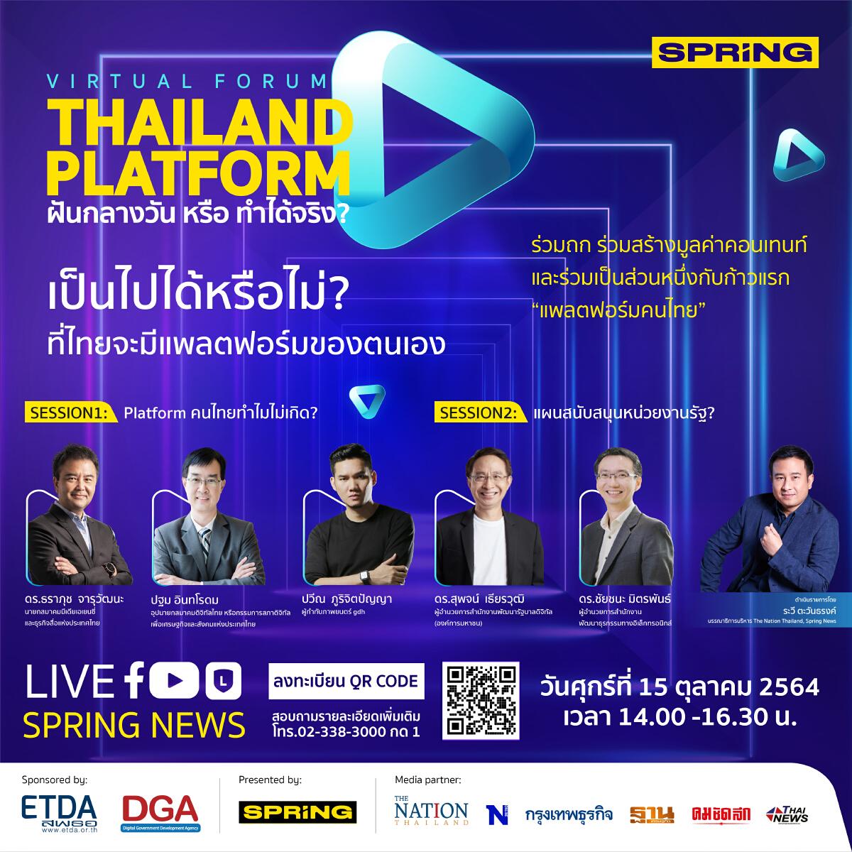 สัมมนาออนไลน์ Thailand Platform