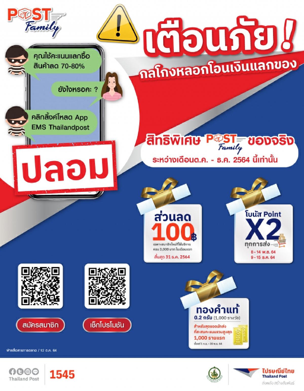 """เตือนมิจฉาชีพระบาดปลอมเป็น """"ไปรษณีย์ไทย"""" หลอกให้ลูกค้าโอนเงินแลกของ"""