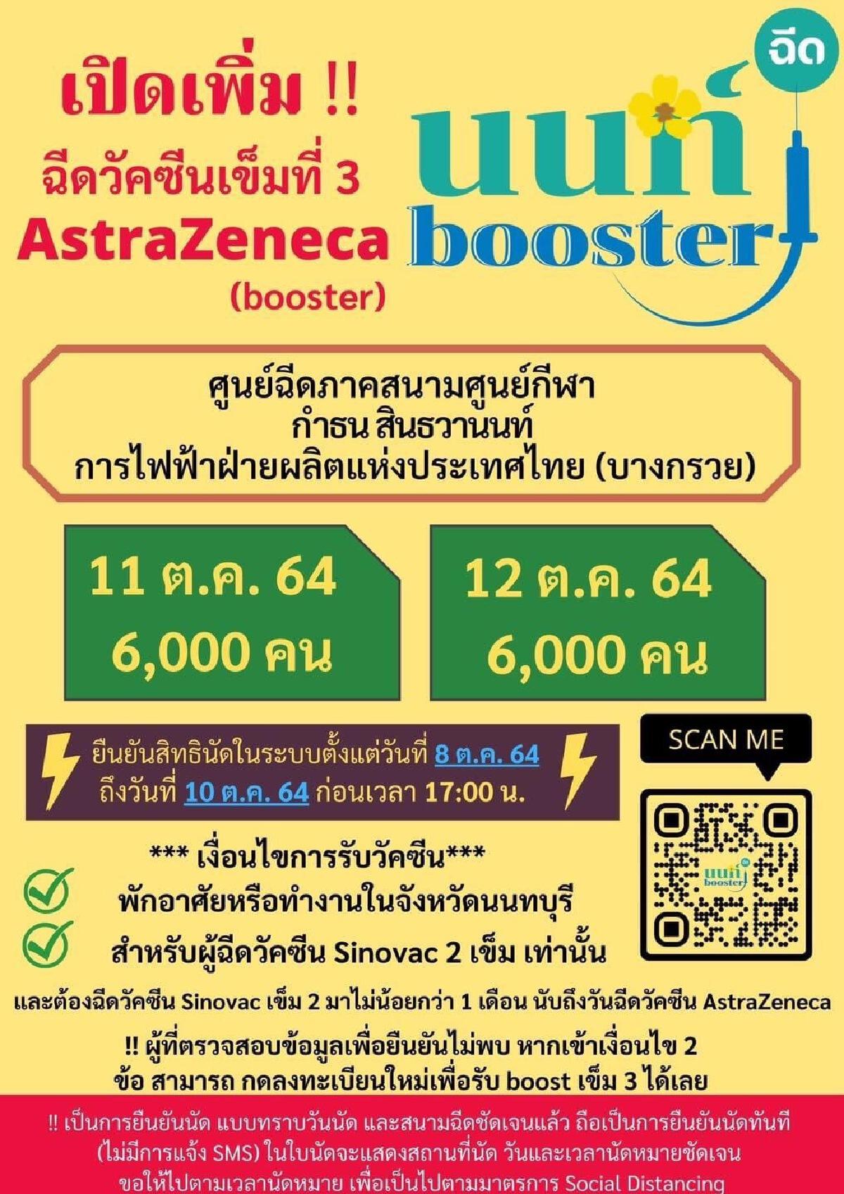 นนท์ booster จัดฉีดวัคซีนเข็ม 3 เป็น AsteaZeneca
