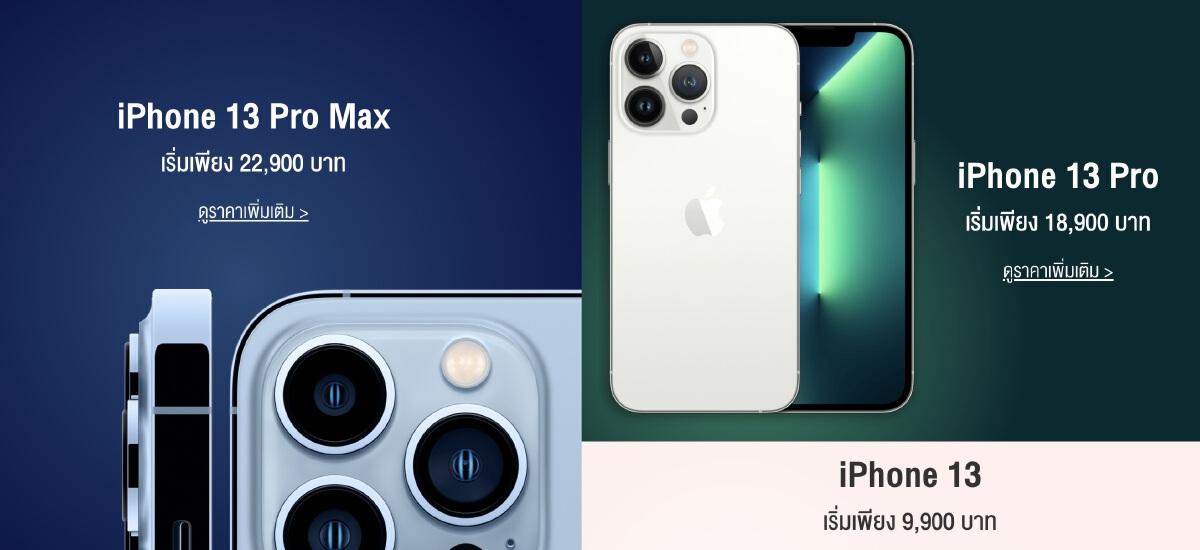 ไอโฟน 13 โปรโมชั่น AIS
