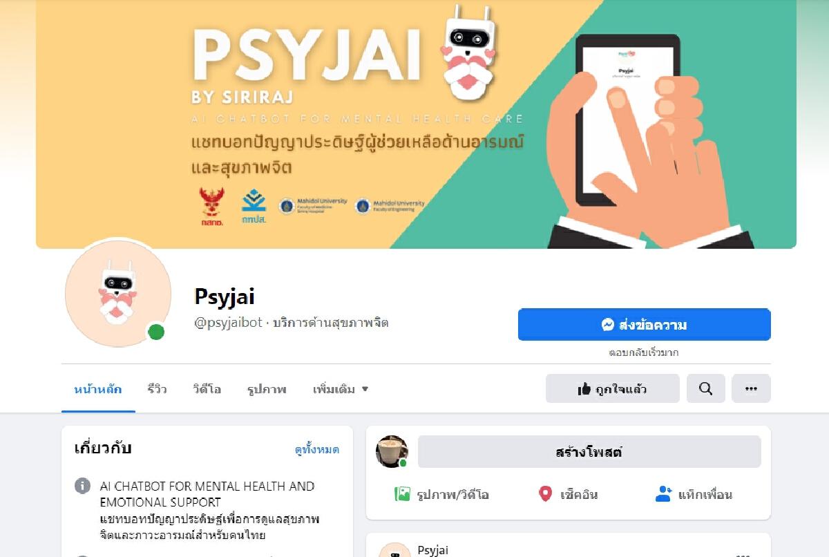 Psyjai (ใส่ใจ) แชทบอทที่เป็นผู้ช่วยเหลือด้านสุขภาพจิต ทุกข์ เครียด ทักมา!