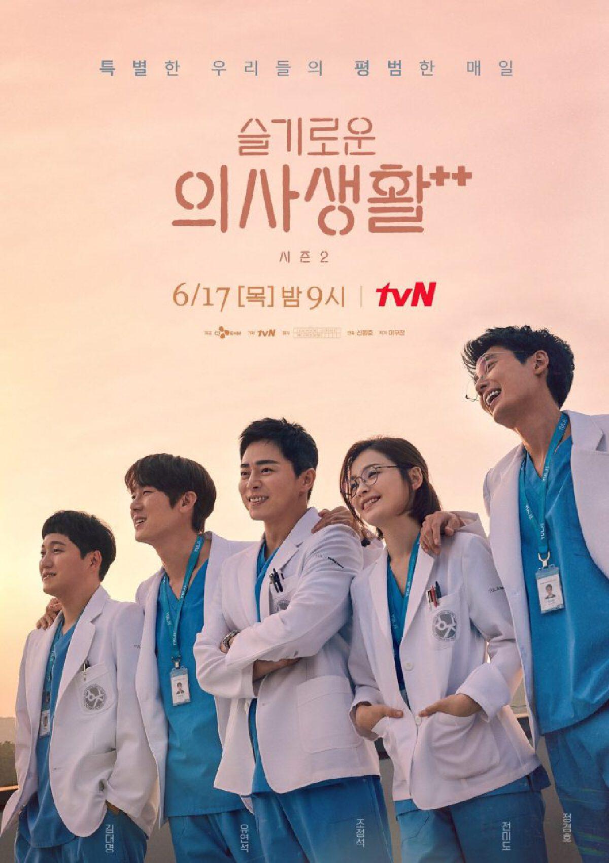 หน้าปกซีรีส์ Hospital Playlist season 2