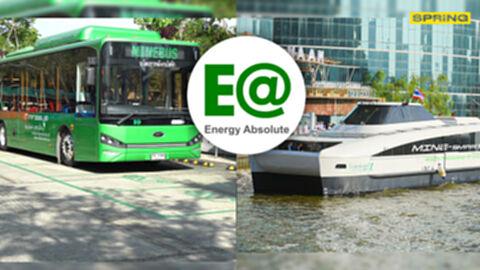 """EA ผู้นำด้านพลังงานสะอาด สู่ธุรกิจ """"ยานยนต์ไฟฟ้า"""" เพื่อลด """"ก๊าซเรือนกระจก"""""""
