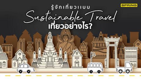 รู้จักเที่ยวแบบ Sustainable Travel เทรนด์เที่ยวแบบใหม่ ก่อนได้เที่ยวจริง