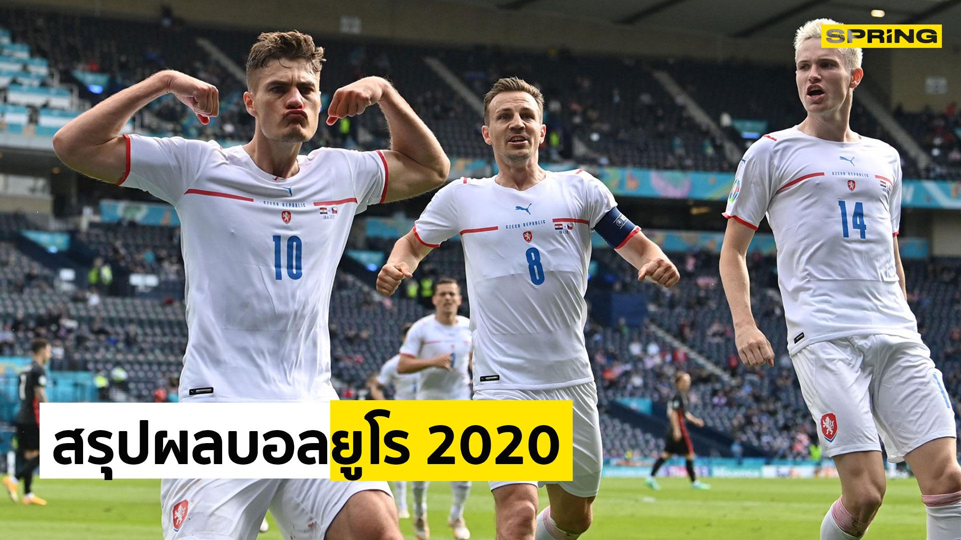 ผลบอลยูโร 2020 สวีเดนคว้าชัย โครเอเชีย อังกฤษได้แค่เจ๊า ตารางบอล 19 มิ.ย. 64