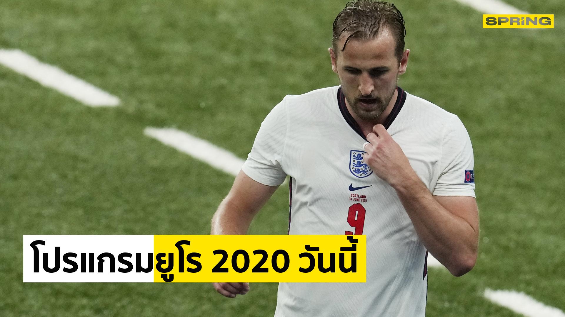 ตารางบอลยูโร 2020 วันอังคารที่ 22 มิ.ย. 64 ตารางคะแนน ผลบอลล่าสุด