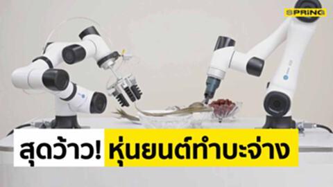 หุ่นยนต์ทำบะจ่าง ชมลีลาสุดยอดระดับมาสเตอร์เชฟ! ฉลองเทศกาลวันที่ 5 เดือน 5