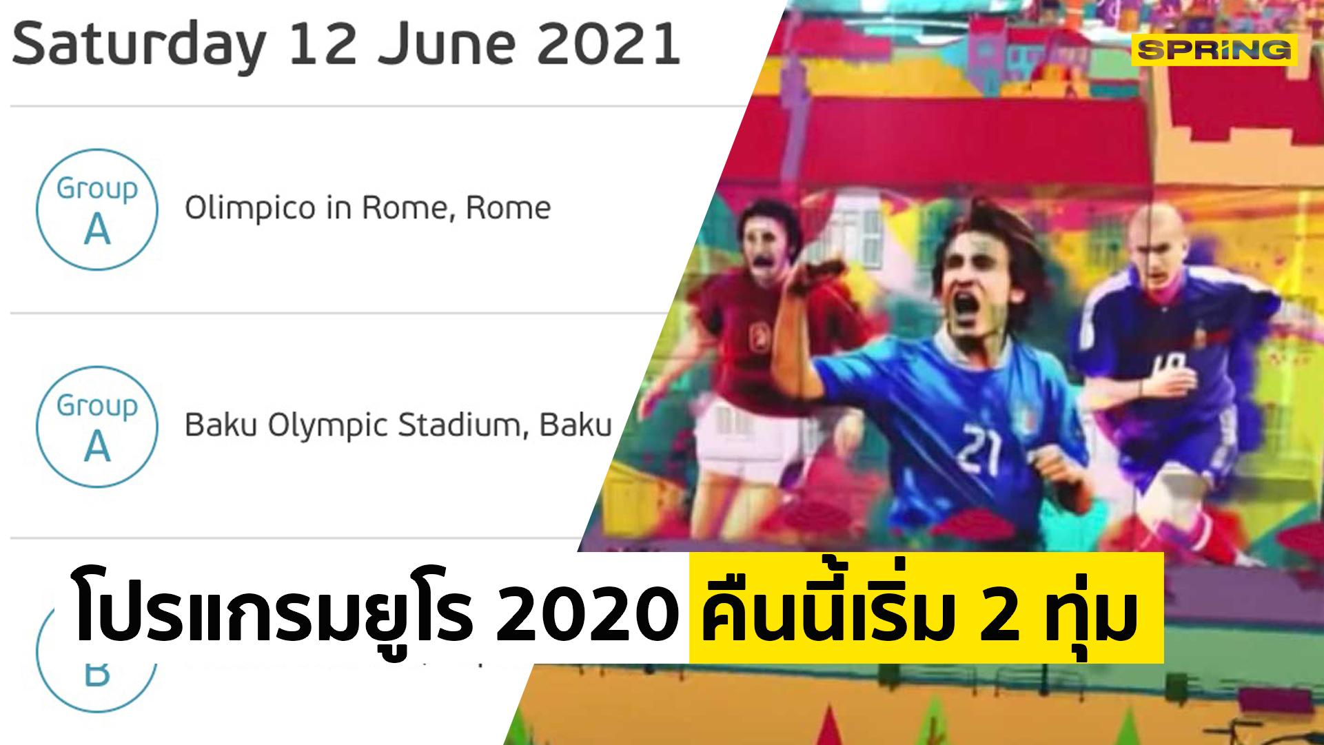 ตารางบอลยูโร 2020 วันนี้ โปรแกรมบอล 12 มิ.ย. 2564 3 คู่ เริ่มเวลา 20.00 น.