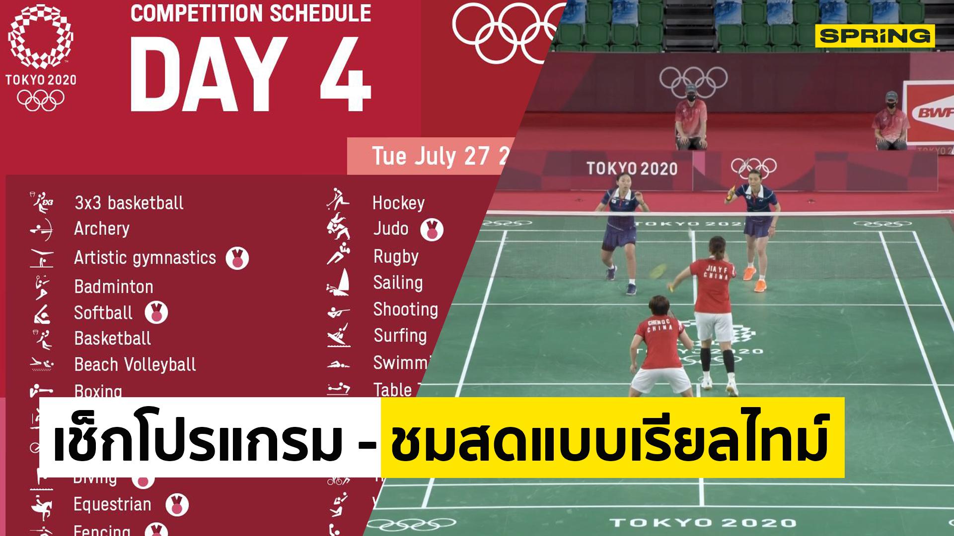 โปรแกรมถ่ายทอดสดโอลิมปิก 2020 ตารางการแข่งขัน 27 ก.ค. 64 ดูสดคมชัดทุกเกม