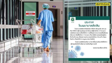อีกราย โรงพยาบาลเลิดสิน ปิดให้บริการผู้ป่วยฉุกเฉินทุกกรณี เริ่ม 20 ก.คนี้